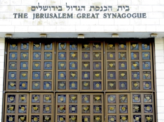 Doors of the Jerusalem Great Synagogue - by Anika Mikkelson - Miss Maps - www.MissMaps.com