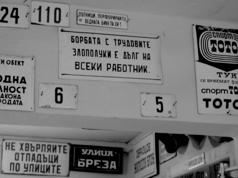 Bulgarian Signs in Cyrillic - Plovdiv, Bulgaria - by Anika Mikkelson - Miss Maps